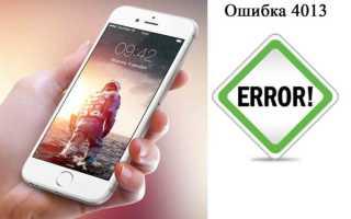 4013 ошибка itunes iphone 5