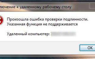 Ошибка при проверке подлинности код 0x80004005