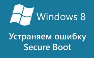 Как включить secure boot в биосе