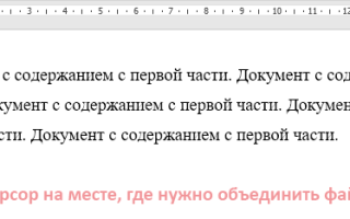Объединение документов word