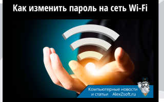 Как сменить пароль сети wifi