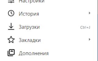 Невидимый режим в яндекс браузере