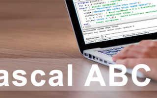 Язык программирования паскаль учить