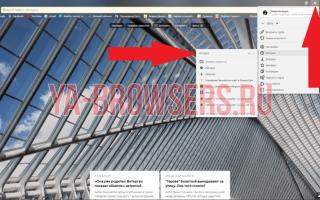 Как очистить загрузки в яндекс браузере