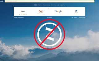 Как удалить дзен из яндекс браузера