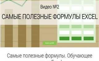 Excel 2020 изучить