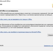 Не открывается офис 2020