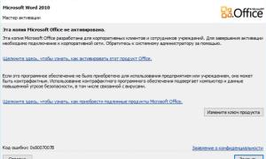 Как обойти лицензию майкрософт офис