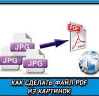 Как собрать картинки в pdf файл