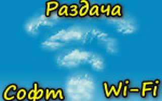 Скачать прогу для раздачи wifi