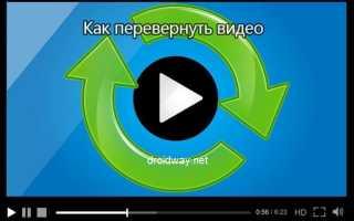 Как повернуть видео в презентации