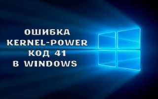 Как исправить ошибку kernel power 41