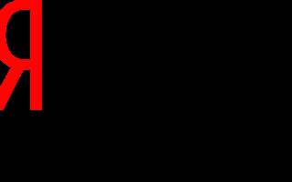 Яндекс браузер обратная связь