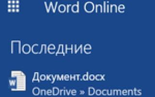 Работа в ворде онлайн бесплатно без регистрации