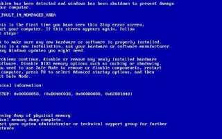Синий экран смерти ошибка 50