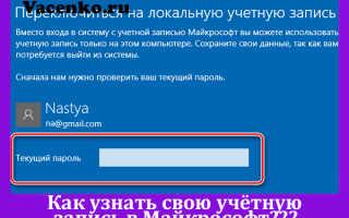 Адрес учетной записи майкрософт