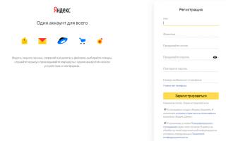 Создать почту на яндекс ру зарегистрироваться бесплатно