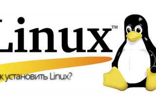 Как установить дистрибутив linux