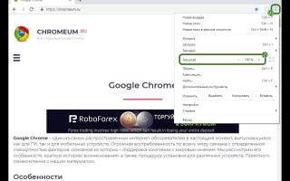 Как изменить масштаб в браузере