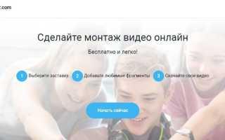 Склеить 2 видео онлайн бесплатно