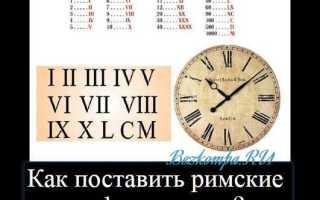 Как напечатать римские цифры в word