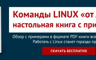 Linux пропускная способность сети