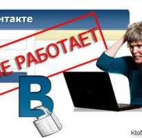 Не грузится сайт вконтакте