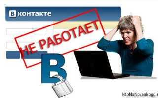 Не загружается сайт вконтакте