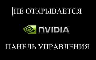 Панель управления nvidia ошибка при запуске
