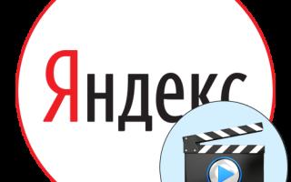 Как скачать клип с яндекс видео
