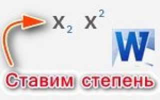 Как написать степень в word