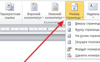 Как сделать разметку страниц в word