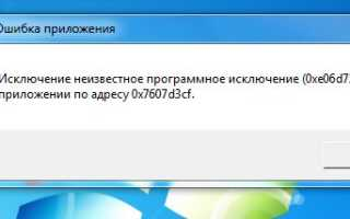 Ошибка при запуске 0xe06d7363