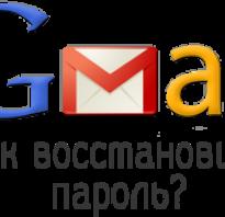 Восстановление адреса gmail