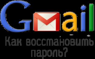 Как восстановить адрес электронной почты gmail