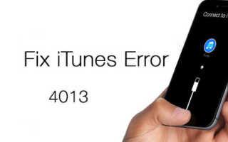 Не удалось восстановить iphone ошибка 4013
