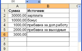 Excel заполнить вниз