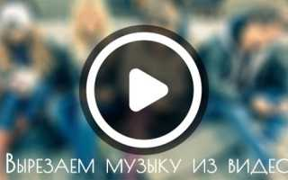 Песня из видео онлайн