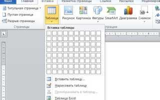 Как вставить таблицу в документ word