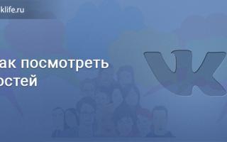 Сканер гостей вконтакте