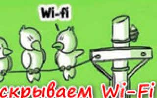 Как скрыть ssid wifi
