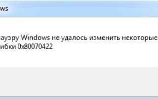 80070422 ошибка брандмауэр