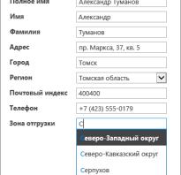Поле со списком access