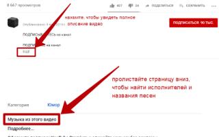 Трек из видео