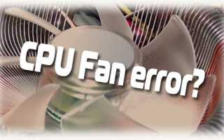 Cpu fan fail warning в биосе