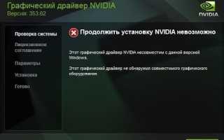 Ошибка установки графического драйвера nvidia