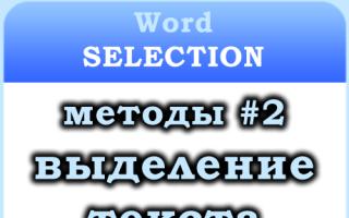 Word vba selection