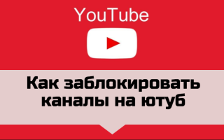 Как заблокировать просмотр видео в ютубе