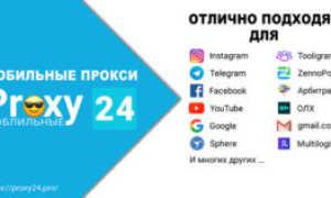 Мобильные прокси для работы с Facebook