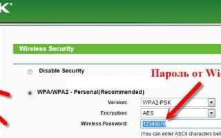 Забыл ключ безопасности сети что делать